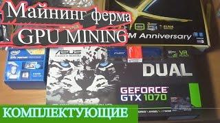 Часть 1:Майнинг ферма GPU Комплектующие