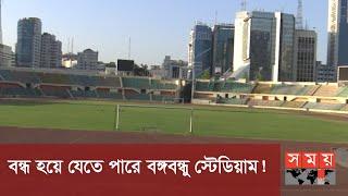 'বঙ্গবন্ধু স্টেডিয়াম যেকোন সময় ফিফা বন্ধ করে দিতে পারে' | Bangabandhu National Stadium | Sports News