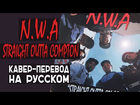 N.W.A. - STRAIGHT OUTTA COMPTON НА РУССКОМ
