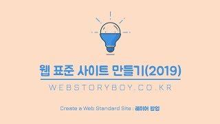 33 웹 표준 사이트 만들기2019  레이어 팝업