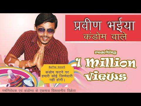 Praveen Bhaiya Condom Wale