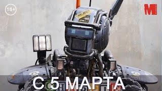 Дублированный трейлер фильма «Робот по имени Чаппи»