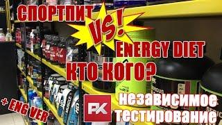 Спортпит VS Energy Diet! КТО КОГО и ДЛЯ КОГО? + независимая экспертиза РосКонтроль
