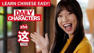 Daily Characters with Carly | 这 zhè | ChinesePod