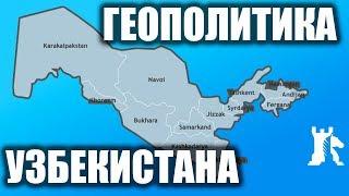 Геополитические цели и задачи Узбекистана