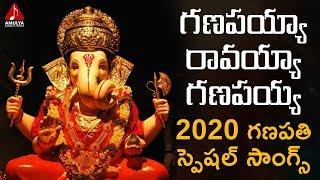 Ganapayya ravayya song, lord ganesh new hit songs 2020 only on amulya audios and videos. for more ganapati songs, devotional telugu an...