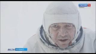 В Кемерове показывают фильм о подвиге космонавта Алексея Леонова