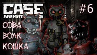 СОВА ВОЛК И КОШКА VS Джонни Паппет / Case Animatronics прохождение игры #6