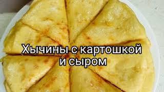 Хычины с картофелем и сыром самый быстрый рецепт