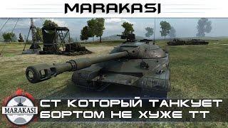 Ст который танкует бортом не хуже тт World of Tanks