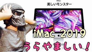 iMac 2019発売! 記念してオススメのアクセサリー紹介!! thumbnail