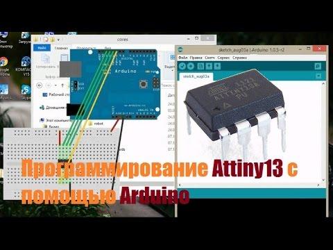 Программирование Attiny13 с помощью Arduino