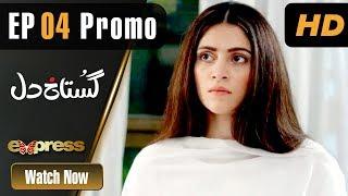 Pakistani Drama | Gustakh Dil - Episode 4 Promo | Express TV Dramas | Arij Fatyma, Affan Waheed