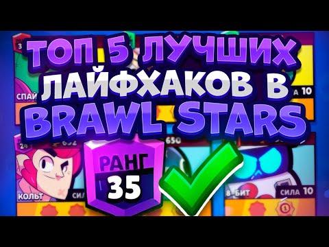 Топ 5 Крутых Лайфхаков В Игре Бравл Старс. Brawl Stars