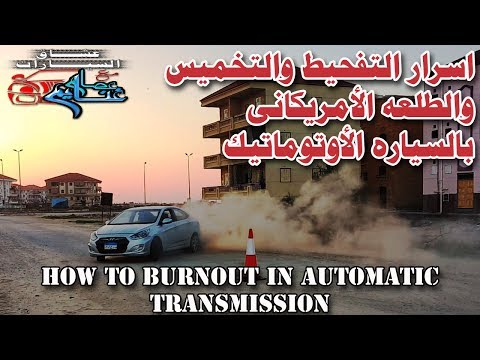 burnout in automatic Car