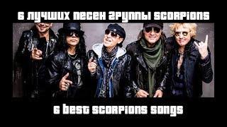 6 лучших песен группы Scorpions / 6 best songs of Scorpions