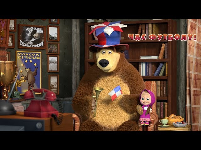 Маша та Ведмідь - ⚽ Час футболу! 📺 Masha and the Bear