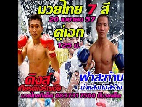 วิจารณ์ศึกมวยไทย 7 สีวันอาทิตย์ที่ 20 เมษายน 2557