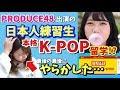 PRODUCE48に出演していた日本人がK-POPを学びに韓国留学することになったので紹介していたら最後にとんでもないことに気付いた【留学少女】