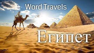 Египет. Мир в движении / Путешествия вокруг света / Egypt. Word Travels