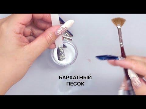 Видео на ногтях бархатный песок