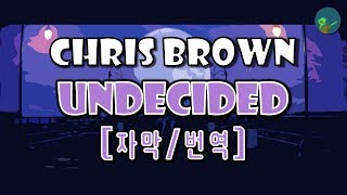 Chris Brown - Undecided (가사/자막/번역/해석)
