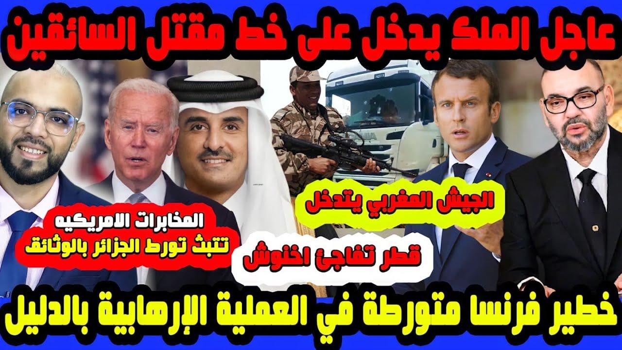 عاجل الملك يدخل على الخط و الجزائر تفـ ـضح نفسها و فرنسا متـ ـورطة و قطر تفاجئ و بريطانيا تزف خبر سا