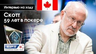 Вью на ходу: Скотт из Канады 59 лет в покере