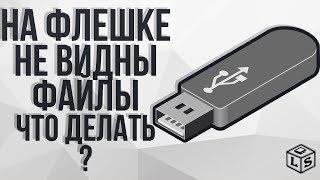 видео Не видит файлы на флешке