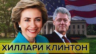 Хиллари Клинтон. Документальное кино Леонида Млечина @Центральное Телевидение