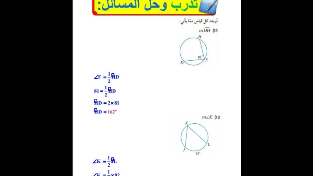 حل رياضيات 2 اول ثانوي الوحدة 4 Youtube