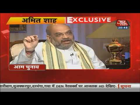 Shri Amit Shah's interview on Aajtak : 18.04.2019