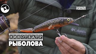 Таймени реки Тугур Кинотеатр рыболова