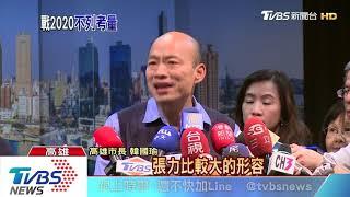不可能分裂!韓國瑜:DPP癒合力像妖怪 thumbnail