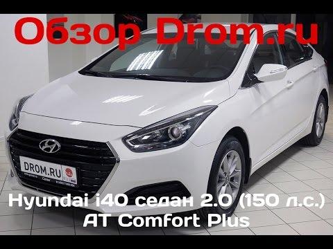 Hyundai i40 седан 2015 2.0 150 л.с. AT Comfort Plus видеообзор