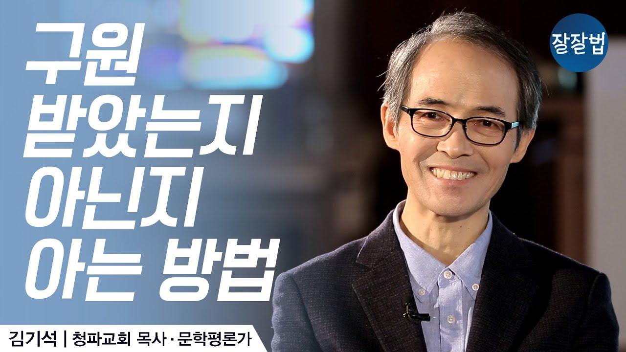 구원받았는지 아닌지 아는 방법ㅣ청파교회 김기석 목사ㅣ결국 구원받는 사람의 특징, 위라클 박위의 스토리 ㅣ잘잘법 Ep.26