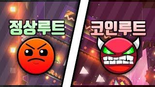 코인 먹기가 어려운 레벨! | in Silico - Rafer 10★ ( 3 coins ) [ 지오메트리 대시 ]