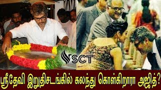 Is Thala Ajith going to Mumbai To Attend Actress #Sridevi Funeral?