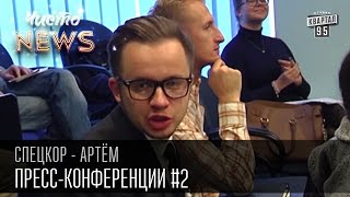 Пресс-Конференции #2 | Шерлок Холмс, Бетховен, Ляшко - кто лишний? Спец.корр.ЧистоNews - Артем