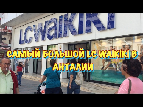 ТУРЦИЯ МАЙ 2017 / Самый большой магазин модной одежды LC WAİKİKİ в Анталии. Güllük