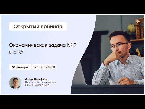 Экономическая задача №17 в ЕГЭ   Математика ЕГЭ   Умскул