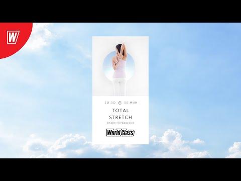 TOTAL STRETCH с Олесей Горковенко | 14 сентября 2020 | Онлайн-тренировки World Class