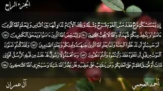 سورة آل عمران كاملة بصوت الشيخ أحمد العجمي.