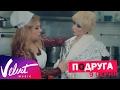 Мини сериал Quot Подруга Quot 9 серия mp3