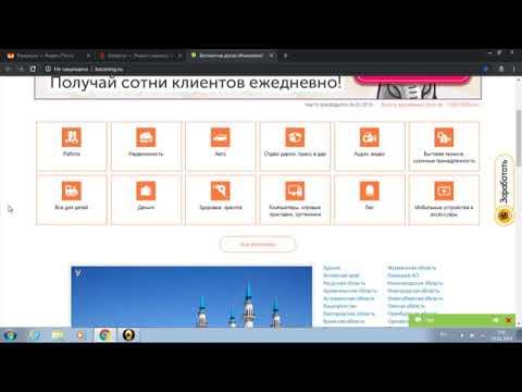 БазарСНГ - Доска Бесплатных Объявлений. Регистрация.