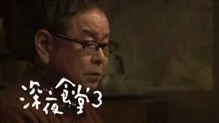 深夜食堂 from ソウル 第16話
