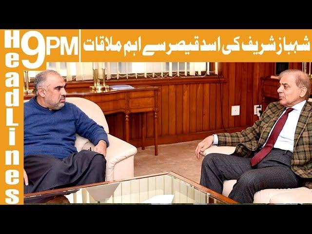 Shahbaz Sharif meeting with  Asad Qaiser | Headlines 9 PM | 11 December 2018 | Khyber News