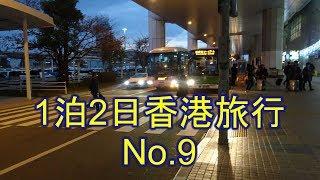1泊2日香港旅行 No.9 2017/11/24 福岡空港~自宅に戻る