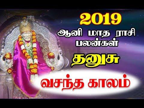 தனுசு: ஆனி மாத ராசி பலன்கள் - 2019 | Thanusu Aani Month Rasi Predictions| Ramanswamiji