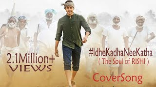 Idhe Kadha Nee katha - The Soul of Rishi | Maharshi songs | Cover song | SSB Creations